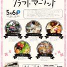 第3回Cafe Schuheクラフトマーケット5/6(土)@つくば