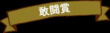 170518_kitaosksinyobank_nyushou_02