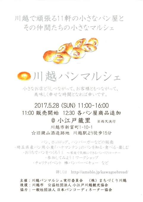 201705_kawagoebread1