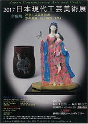 日本現代工芸美術展