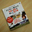 夏旅に活用したい!関西カメラ女子部部長やまぐち千予さんの写真の教科書