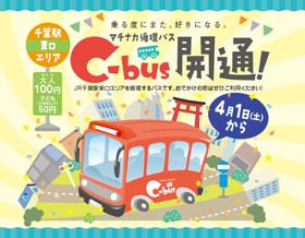 マチナカ循環バス「C-bus」開通! 千葉駅東口エリア大人100円で便利