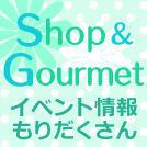 denen_shop&gourmet525_eye(1)