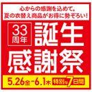 【キャンペーン】ダブルレシートキャンペーン