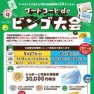 【イベント】5/27(土)・6/10(土)フードコートで使える100円お食事券が必ずもらえる!フードコートdeビンゴ大会