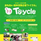 【ららぽーと立川立飛】おもちゃ・絵本交換広場「トイクル」