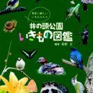 自然・生き物好き、井の頭公園好き必携 「井の頭公園いきもの図鑑」刊行