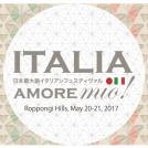 入場無料!日本最大級イタリアンフェス「イタリア・アモーレ・ミオ!」