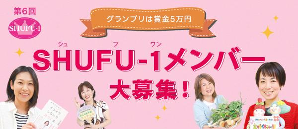 第6回SHUFU-1(シュフワン)メンバー大募集!