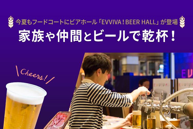 三井ショッピングパーク ららぽーと海老名 今夏もフードコートにビアホール「EVVIVA!BEER HALL」が登場