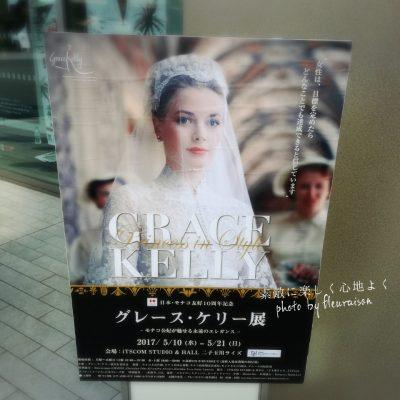 世紀のウェディングドレスを間近で♡「グレース・ケリー展」観てきました