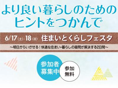6/17(土)・18(日) 住まいとくらしフェスタ