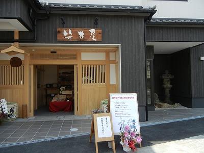 富田のアンテナショップを目指して「おみやげ処 笹井屋」がオープン!