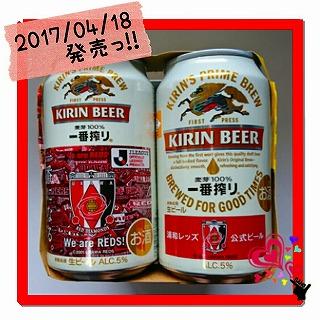 一番搾り【浦和レッズ缶】