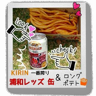 一番搾り【浦和レッズ缶】&ロングポテト