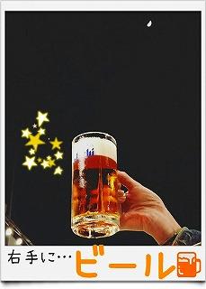 右手にビールジョッキ