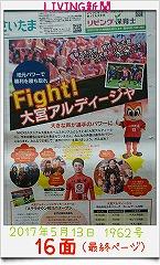 5月13日発行・リビング新聞