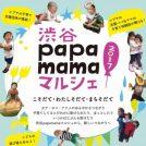 渋谷区で子育てするかた必見◆渋谷papamamaマルシェとは!?