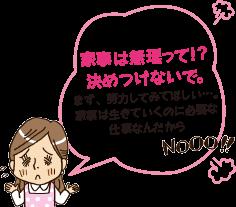 家事は無理って!? 決めつけないで。 まず、努力してみてほしい…。家事は生きていくのに必要な仕事なんだから NOOO!!