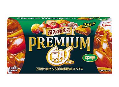 江崎グリコ「プレミアム熟カレー」