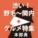 shibui-eyechatch01