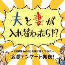syufuyasumi_e