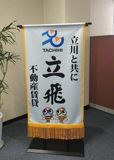 tachihi2
