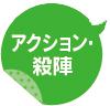 芸道殺陣「波濤流」高瀬道場