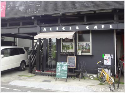 ALICIA Cafe(アリーシアカフェ)