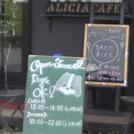 【聖蹟桜ヶ丘】多摩川を眺めつつランチ♪「ALICIA Cafe(アリーシアカフェ)」