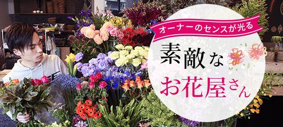 多摩エリアのお花屋さん