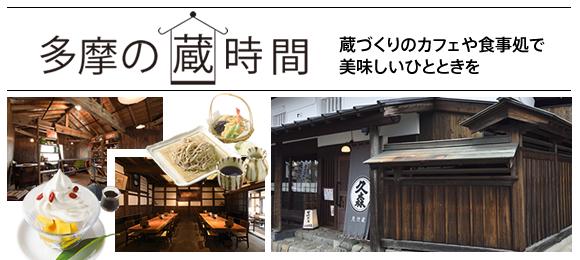 蔵カフェ・古民家レストラン