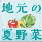杉並・武蔵野・三鷹・小金井 地元の夏野菜に注目