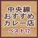 食べるべき!中央線のおすすめカレー店【吉祥寺・西荻窪・阿佐ヶ谷など】