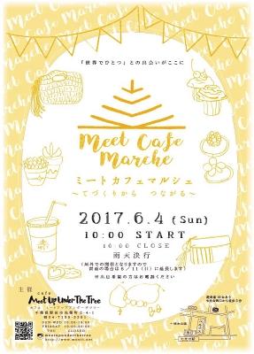 170601meetcafe-m00001