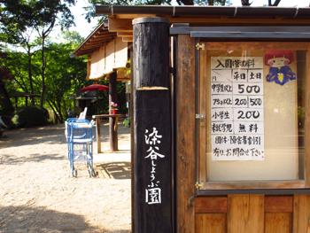 1706_syoub-entrance