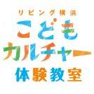 リビング横浜「子どもカルチャー体験教室」