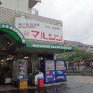 目からウロコがいっぱい!!湊川公園駅近「マルシンツアー」