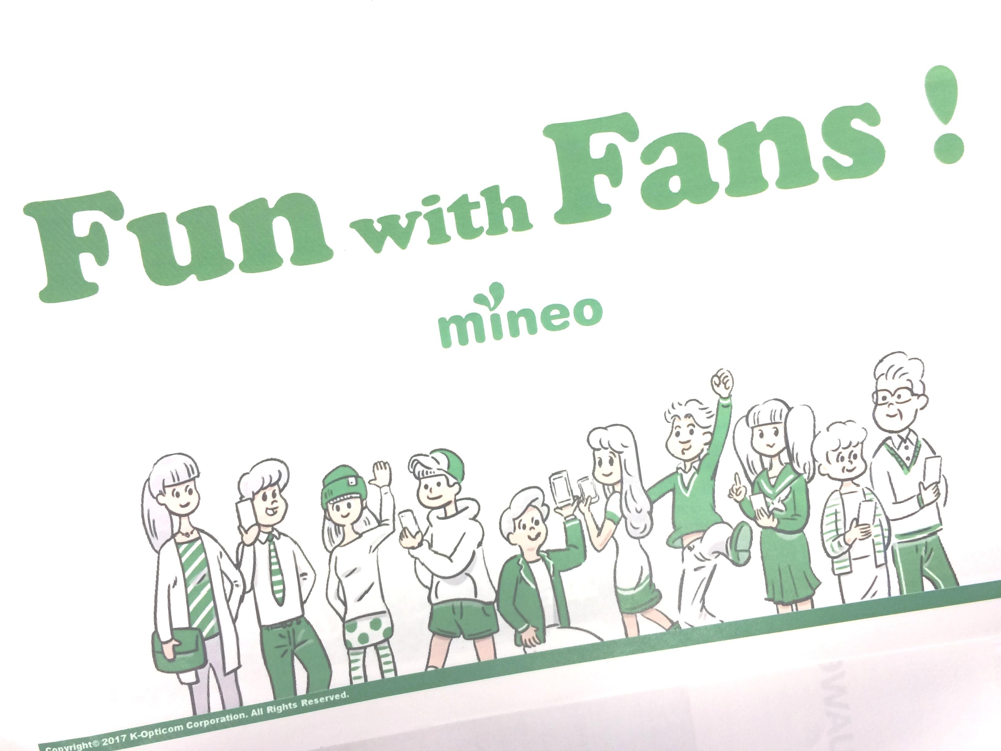 3周年の「mineo」事業説明会に行ってきました