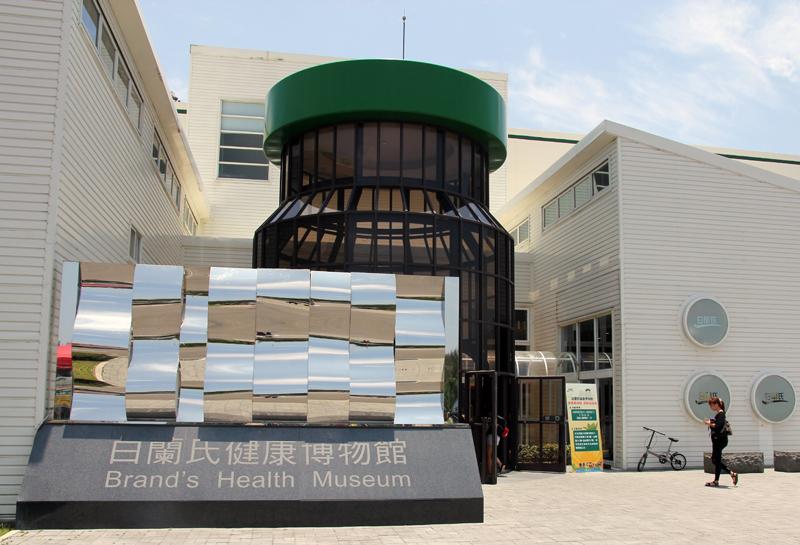 白蘭氏健康博物館