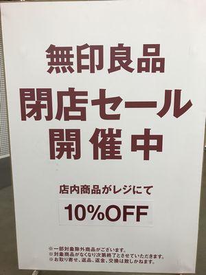 そして西友閉店に伴い、2階に店舗を構えていた『無印良品 』さんも閉店する事に・・・(涙)。目下ファイナルセールを開催してますので、ぜひお出かけくださいね~。
