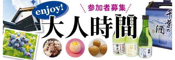 【参加者募集】enjoy!大人時間~夏の利き酒、季節の和菓子、生前整理2級ほか~