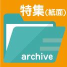 特集アーカイブ(リビング新聞紙面掲載特集+α情報)
