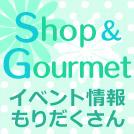 denen_shopgourmet525_eye1[1]