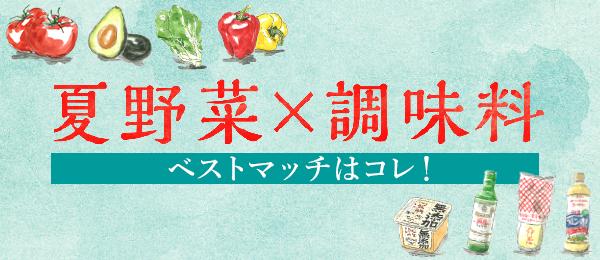 トマト&みそ、アボカド&しょうゆなど夏野菜と調味料のベストマッチはコレ!
