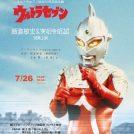 鶴川ショートムービーコンテスト 7月の月イチ上映会は、今年で放送50年の「ウルトラセブン」