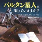 バルタン星人の生みの親、飯島敏宏監督の自伝エッセイが発売になりました
