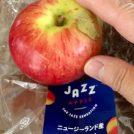 小さなりんご「JAZZ」を食べてみたら、ジューシーで、しゃきしゃき感がたまらない!