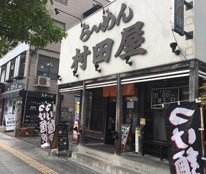 mac_muratayakurogaikan