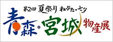 第2回 夏祭り ねぶた・七夕 青森・宮城物産展